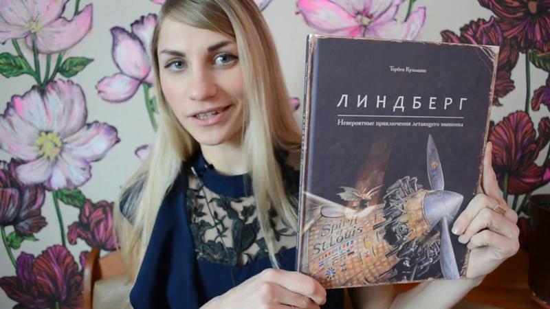 Книги про животных ЛИНДБЕРГ.Торбен Кульманн Изд-во Поляндрия