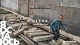 Анатолий Крупнов - Серый святой (Аудио)