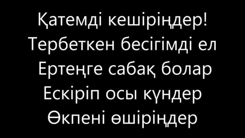 Торегали Тореали Қатемді кешіріңдер mp4
