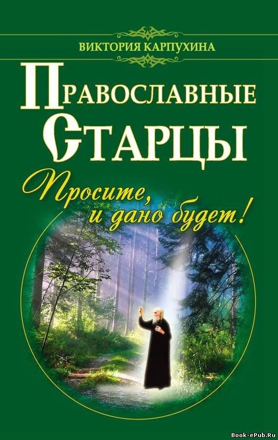 Бесплатно без регистрации скачать православные книги