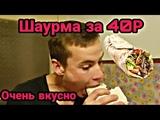 БОМЖ УЖЕН, ШАУРМА ЗА 40Р