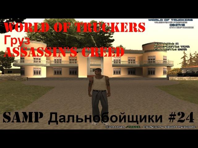 SAMP[Мир дальнобойщиков] 24  Рейс на Тюмень, Груз Assassin's Creed