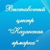 КАЗАНСКАЯ ЯРМАРКА, выставки в Казани