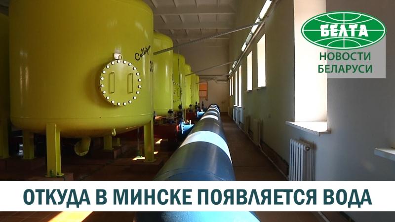 Какая вода течет из кранов в Минске » Freewka.com - Смотреть онлайн в хорощем качестве