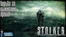 S.T.A.L.K.E.R. Борьба за Выживание ПРОЛОГ 3
