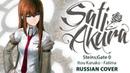 Steins Gate 0 OP FULL RUS Fatima Cover by Sati Akura