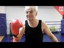 Дедушка боксер ищет спарринг партнера