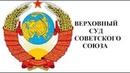 СРОЧНО! ПРИГОВОР: Об антиконституционном упразднении и незаконной ликвидации Госбанка СССР