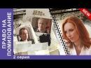 Право на Помилование. Сериал. 2 Серия. StarMedia. Криминальная Драма. 2009
