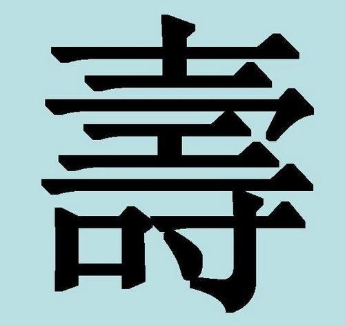 """Схема вышивки  """"Китайский иероглиф ДОЛГОЛЕТИЕ """" ."""