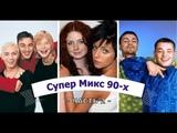 Супер Микс 90-х, 2000-х часть 2. Золотые хиты 90-х, 2000-х. Лучшая музыка 90 - 2000. Клипы 90-х.