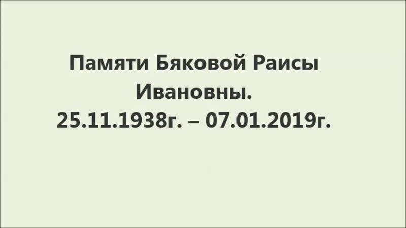 Памяти Бяковой Раисы Ивановны. 25.11.1938г. – 07.01.2019г.