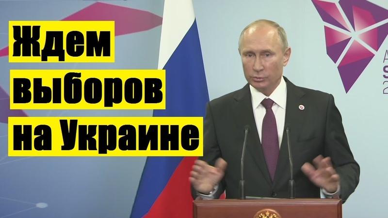 Пока Порошенко у Власти, мы не решим проблему Донбасса! Путин ответил на вопрос про Украину