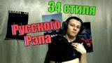 34 Стиля Русского Рэпа