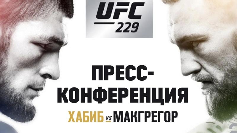 Пресс-конференции главных участников UFC 229 Хабиба и МакГрегора.