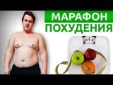 Эфективное упражнение для похудения. Марафон похудения. Самый лучший способ худеть
