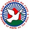"""МФ  ЦР """"Дом надежды на Горе"""""""