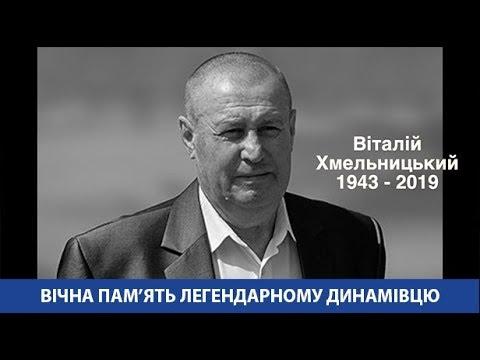 Віталій ХМЕЛЬНИЦЬКИЙ Вічна пам'ять