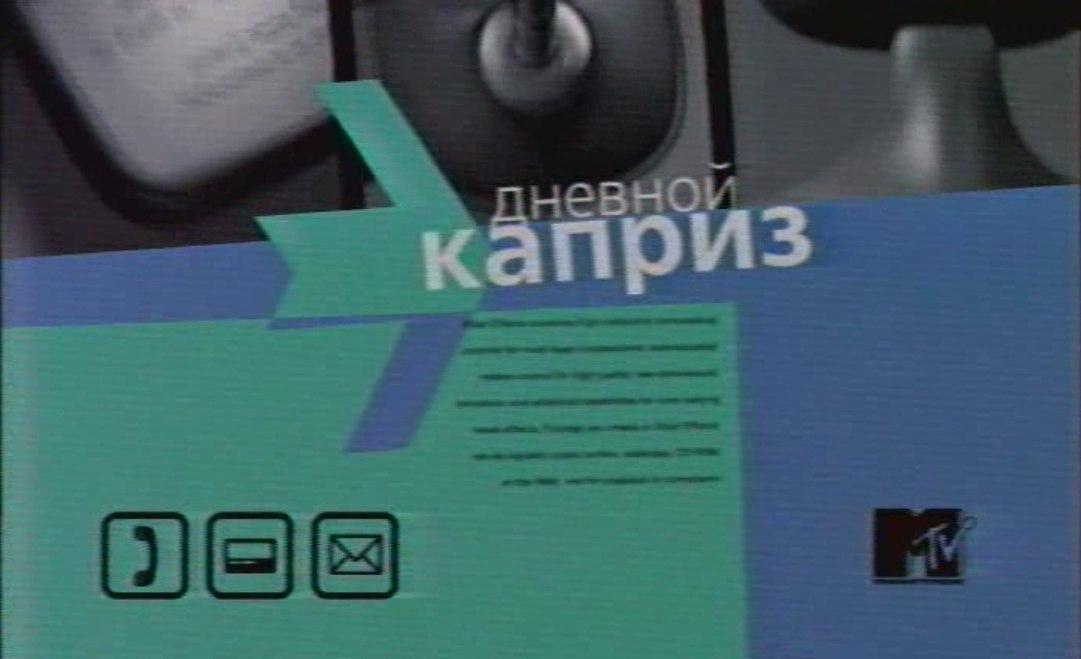 Дневной каприз (MTV, 1999) Фрагмент