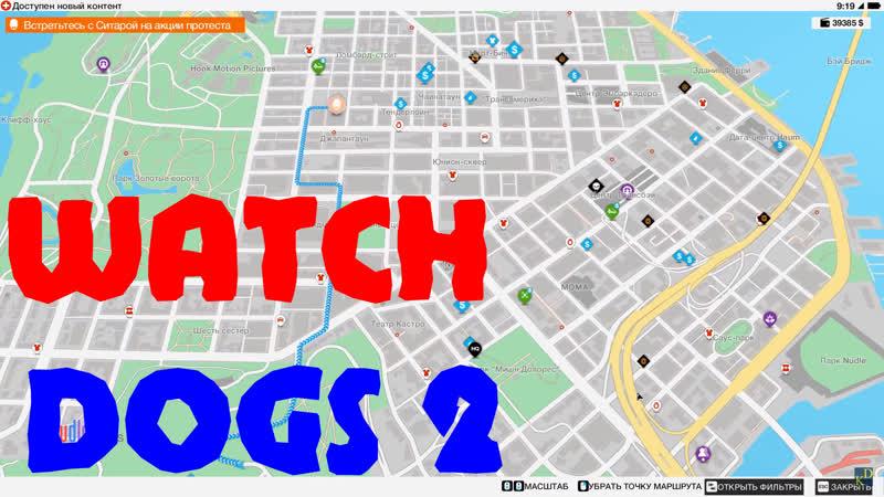 Watch Dogs 2 | Прохождение | Дополнительные миссии | Стрим | 14