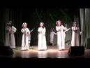 Народный коллектив вокальный ансамбль Тиана . Ты лети, улетай
