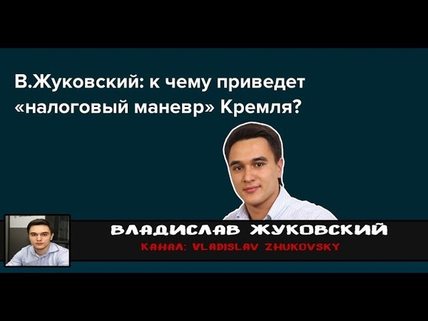 Владислав Жуковский: К чему приведет «налоговый маневр» Кремля?