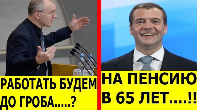 Работать будем до ГPOБА?! Депутат ГД жёстко РАЗМАЗАЛ новый закон Медведева о пенсии в РФ