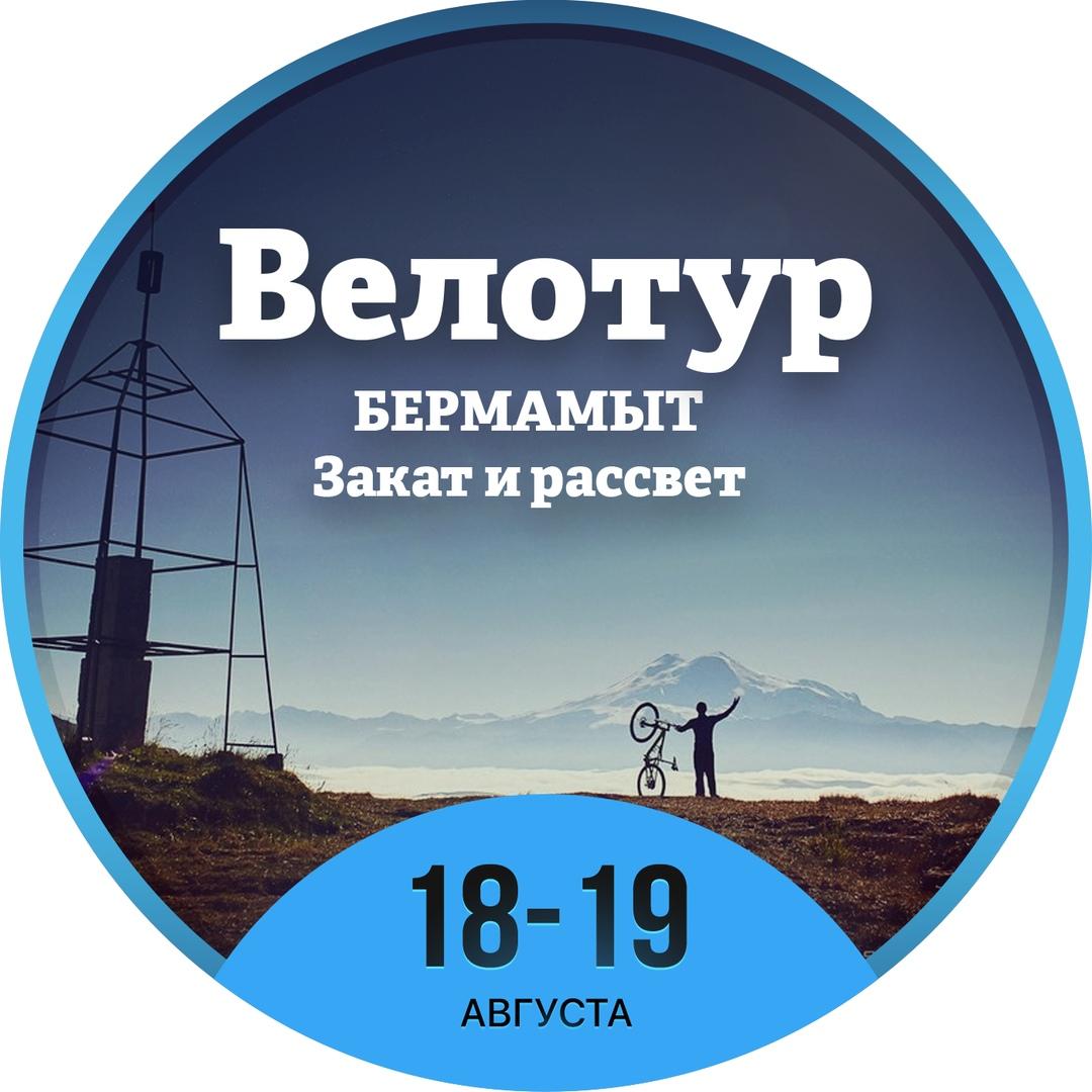 Афиша Краснодар 18-19 августа ВЕЛОтур Бермамыт. Закат и рассвет