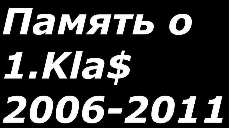 1.Kla$ Czar Schokk - Не Рэппер 2