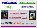 И как заработать в интернете ФЛЕШМОБ ЗАКОЛЬЦОВКА BIGBEHOOF