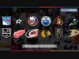Обзор всех матчей NHL за 29.10.2018