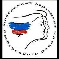 Молодежный Парламент г. Люберцы 7 созыва