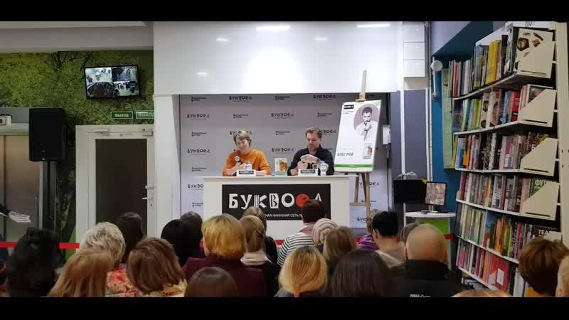 сценарист фильма и автор книги ДОМОВОЙ в СПб в БУКВОЕДЕ