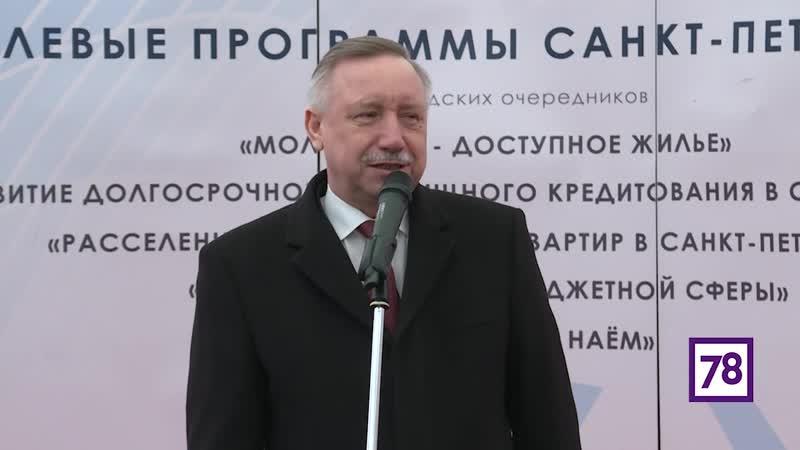 Александр Беглов вручил ключи от квартир молодым семьям