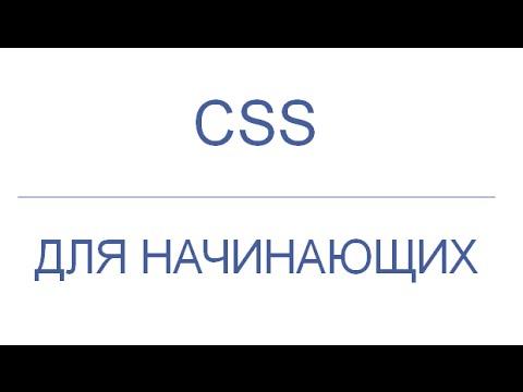 CSS для начинающих: Блочные и строчные элементы, урок 3!