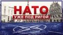 Чем займется база НАТО под Ригой