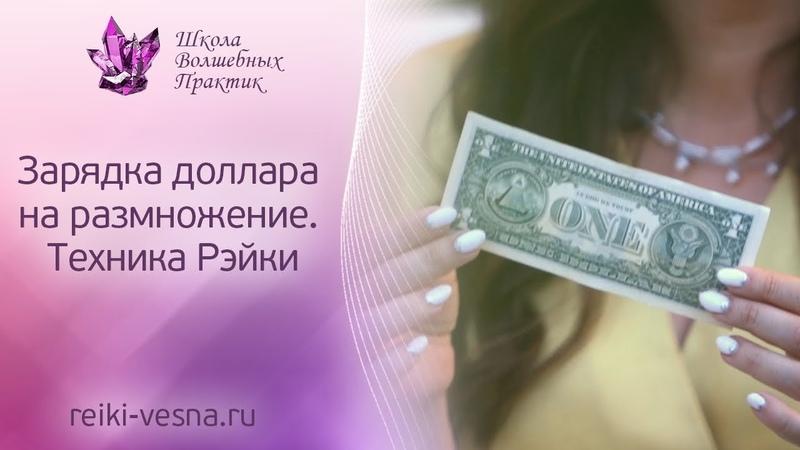 Привлечение денег   Зарядка доллара на размножение.Техника Рэйки - Открытие Денежного Потока