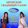 """Свадебный салон """"Созвездие"""" Крым Севастополь"""