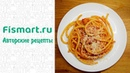 Паста с томатным соусом Авторские рецепты Fismart ru