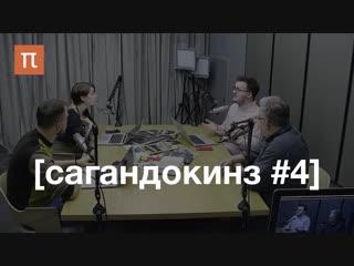 Мемы, Солженицын, подземная жизнь — [сагандокинз #4]