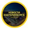 Новости Екатеринбурга сегодня, ЧП и ДТП ЕКБ