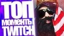 Топ Моменты с Twitch | Big Russian Boss Stream Family | Первый Раз Увидел Гея