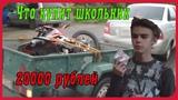 Что купит школьник на 20000 рублей!!! Купил питбайк за 20к
