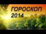 Гороскоп Весы на 2014 год