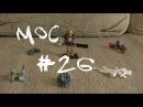 LEGO HERO Factory MOC #26 Боевой комплект Мини-робота Рока