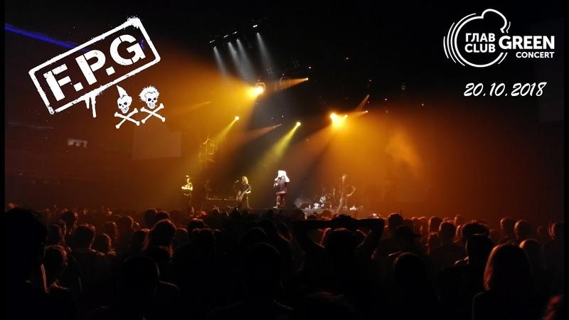F.P.G | ГЛАВCLUB GREEN CONCERT | 20 октября | Москва | УЕбаны