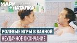 Марк + Наталка - 3 серия Смешная комедия о семейной паре Сериалы 2018