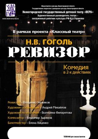 Афиша детский театр вера нижний новгород официальный сайт афиша вера полозкова концерт билеты