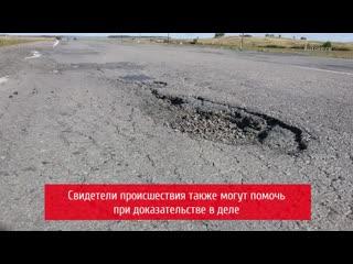Не доказал сам виноват, если автомобиль попал в яму на дороге