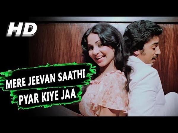 Mere Jeevan Saathi Pyar Kiye Jaa| Anuradha Paudwal, S.P.Balasubramanyam | Ek Duuje Ke Liye Songs